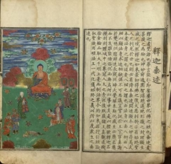 Centuries of Rare Chinese Books Now Online at the Library of Congress